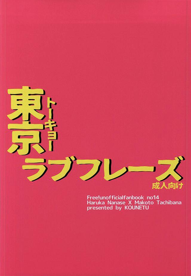 Tokyo Love Phrase 29