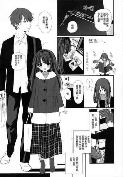 Nitamonodoosi 4 Kyoudai, LoveHo e Iku. 3