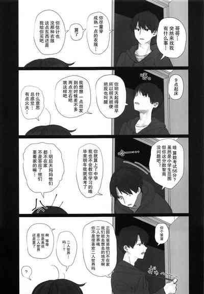 Nitamonodoosi 4 Kyoudai, LoveHo e Iku. 5