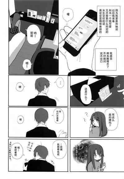 Nitamonodoosi 4 Kyoudai, LoveHo e Iku. 8