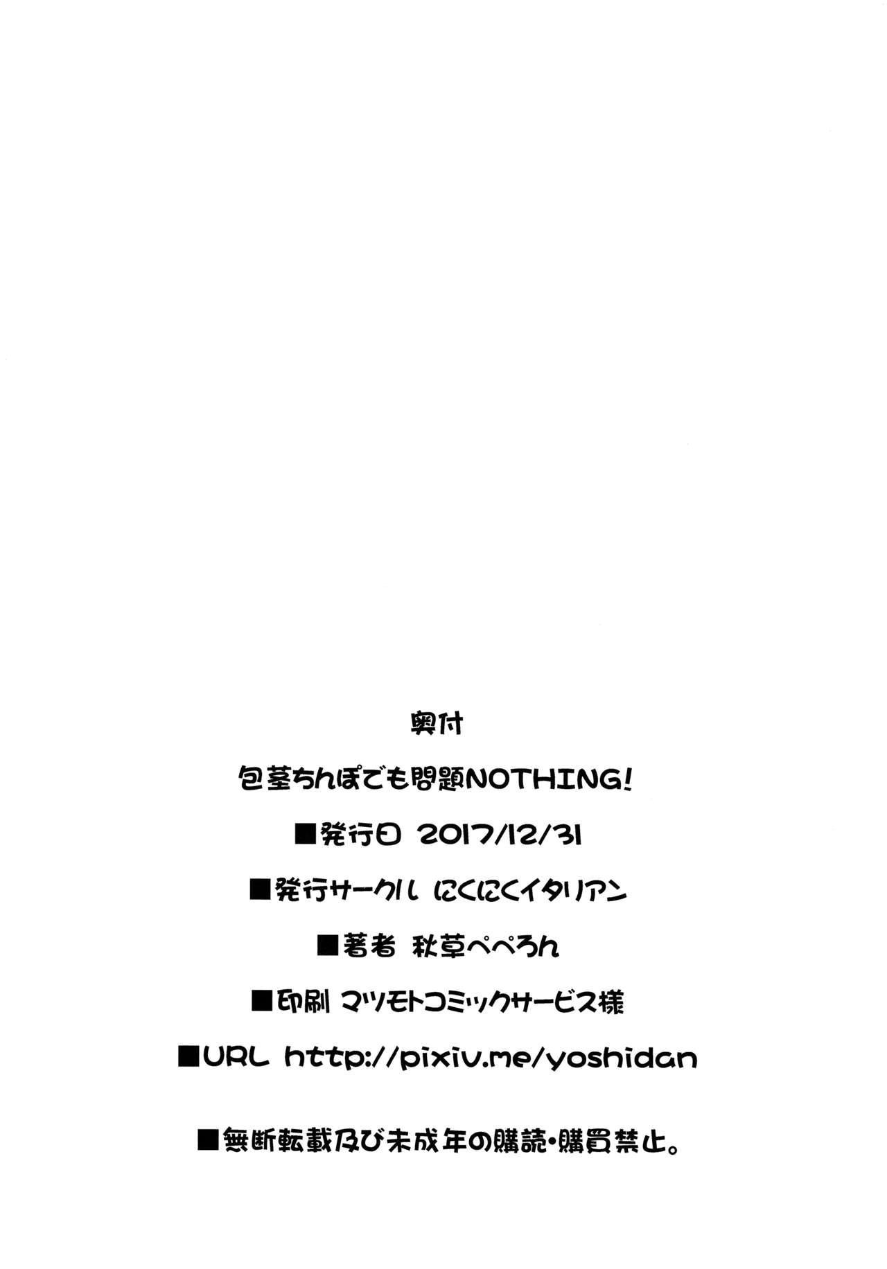 Houkei Chinpo demo Mondai NOTHING! 24