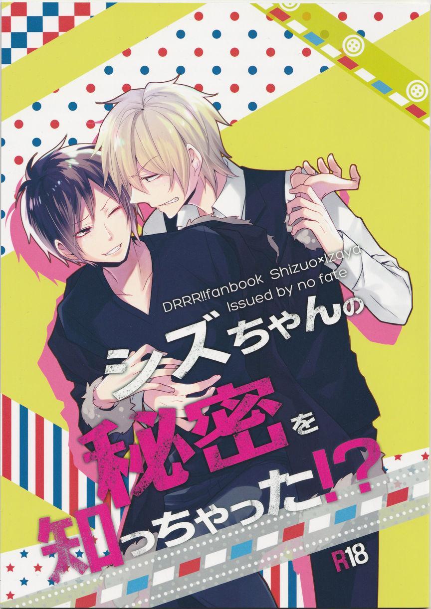 [no fate (Yuzuriha)] Shizu-chan no Himitsu o Shichatta!? | I Know Shizu-chan's Secret!? (Durarara!!) [English] {KCK-Amateur} 0