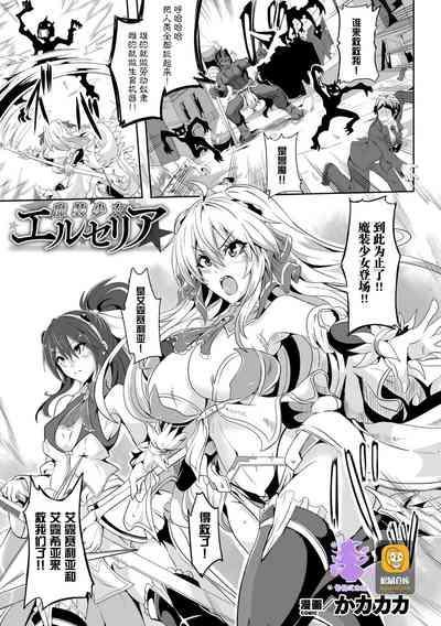魔装少女エルセリア【単話】 0