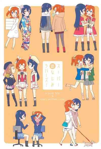 Super Osananajimi Lovers! 4