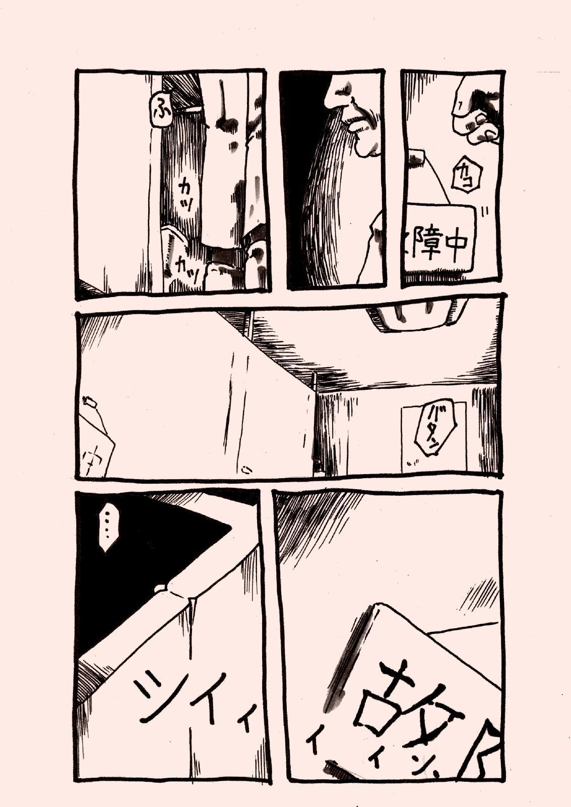 hinnyuu shojyo ga toire de shokusyukan 12