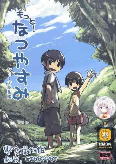 Motto! Natsuyasumi Series Soushuuhen 0