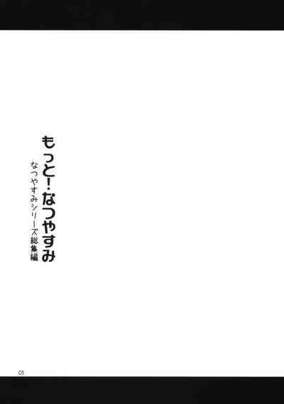 Motto! Natsuyasumi Series Soushuuhen 2