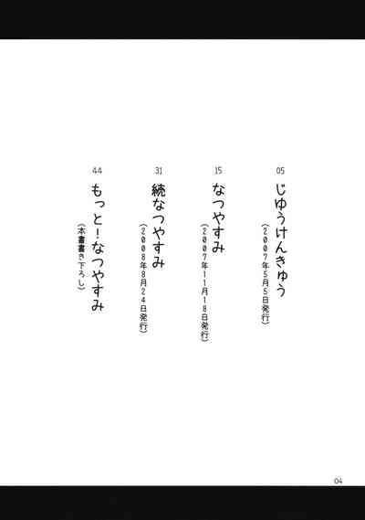 Motto! Natsuyasumi Series Soushuuhen 3