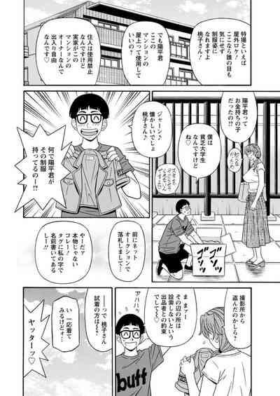 Shuugou seyo! Drift V 7