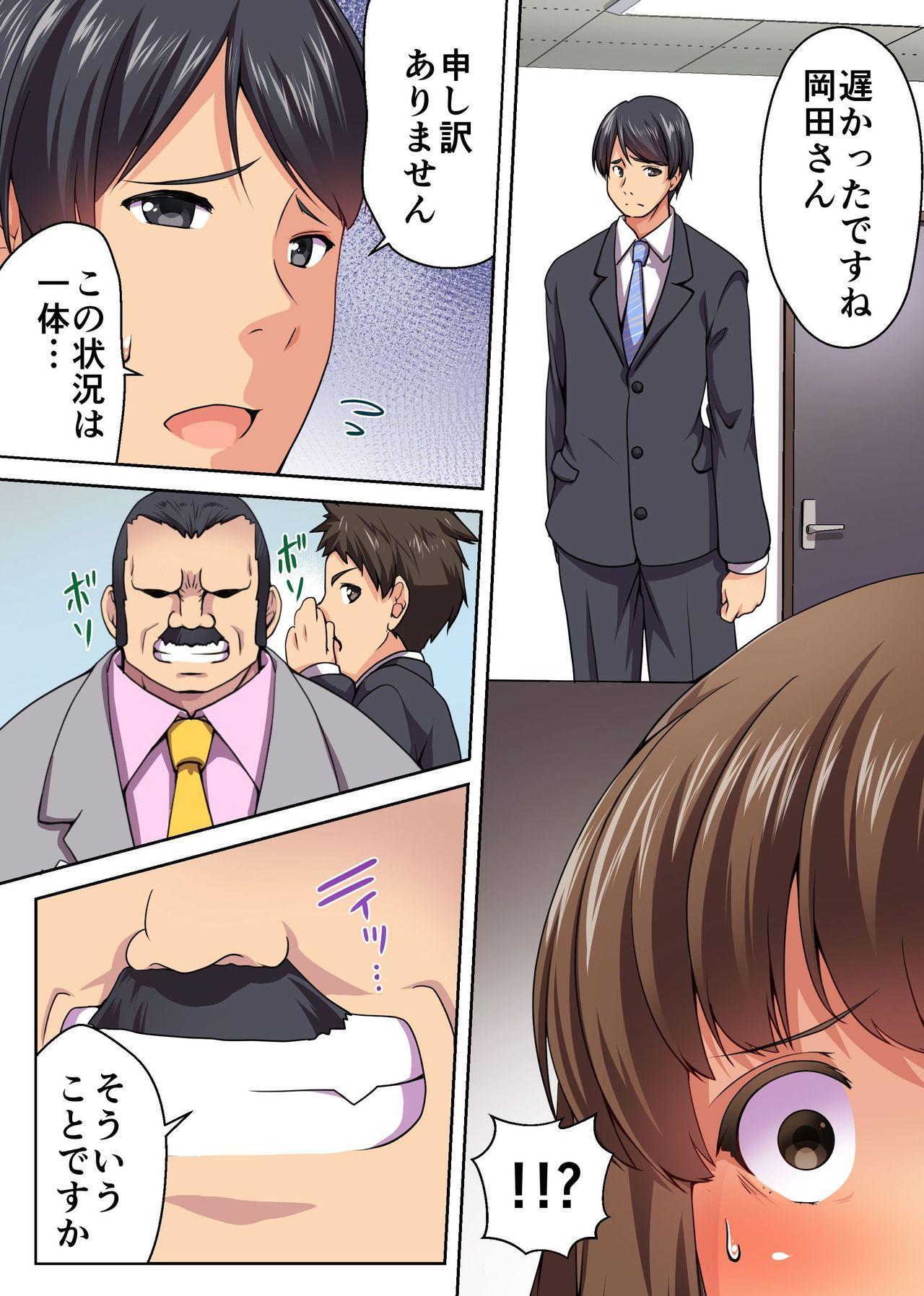 Black Kigyou ni Tsutomeru Konyakusha ga Nikutai Settai-ka ni Haizoku saremashita 17