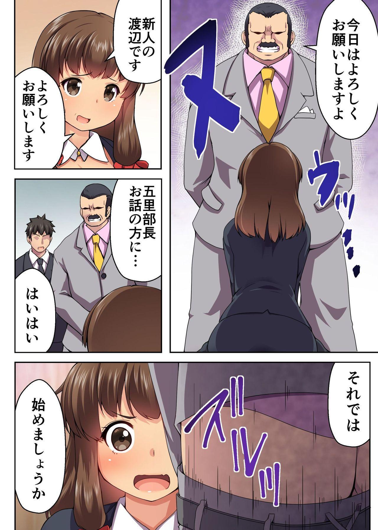 Black Kigyou ni Tsutomeru Konyakusha ga Nikutai Settai-ka ni Haizoku saremashita 6