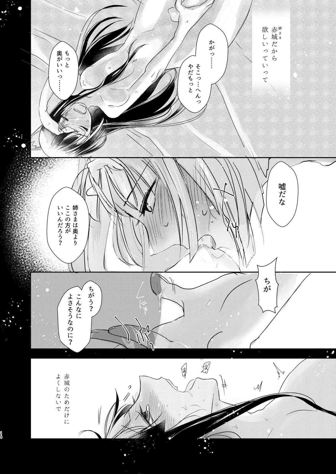 Shitataru kara, Tabete Hoshii. 12