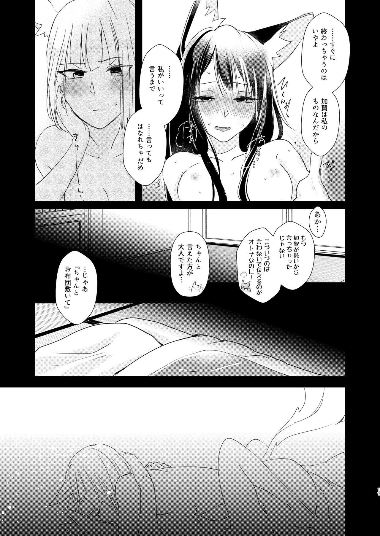 Shitataru kara, Tabete Hoshii. 15