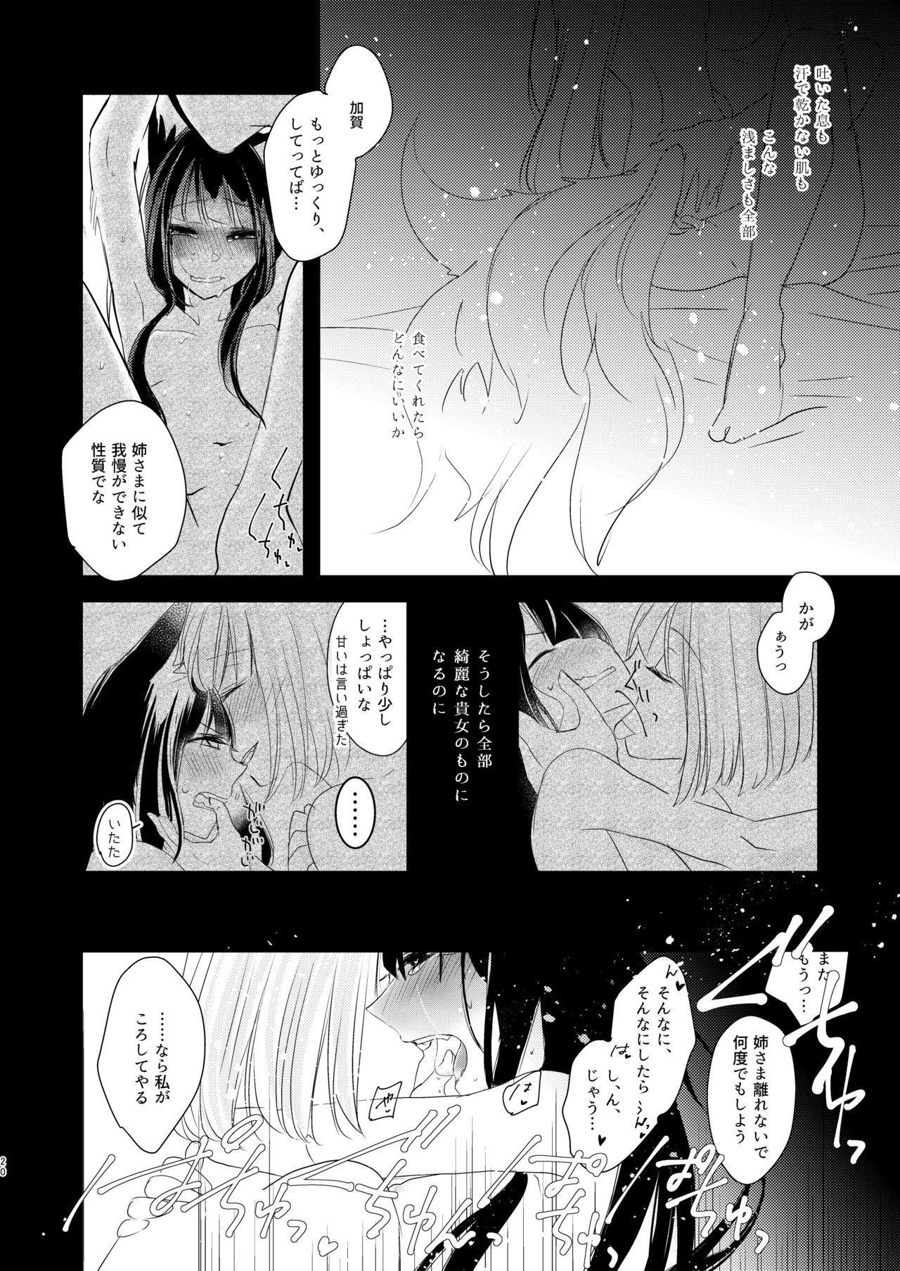 Shitataru kara, Tabete Hoshii. 18