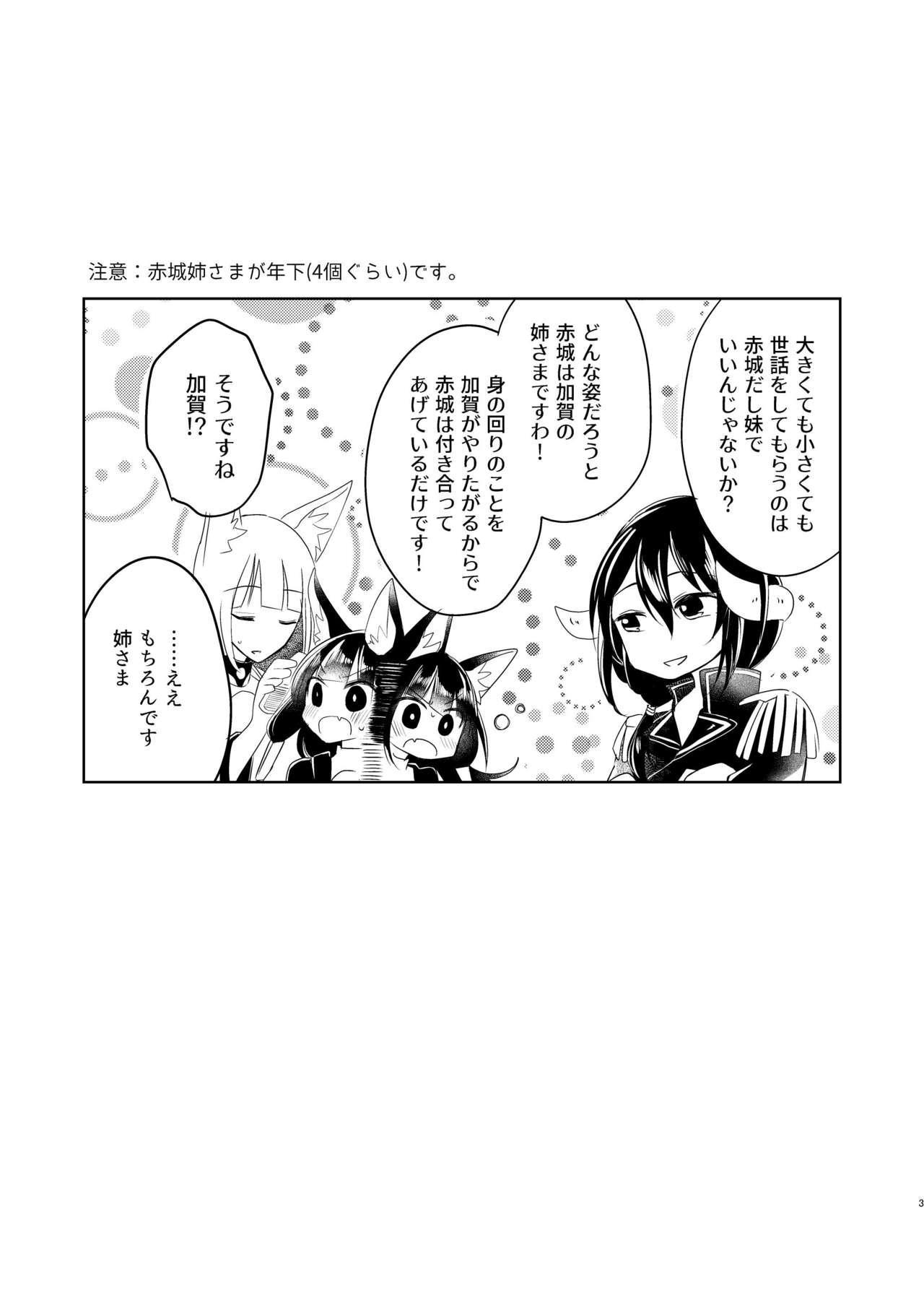 Shitataru kara, Tabete Hoshii. 1
