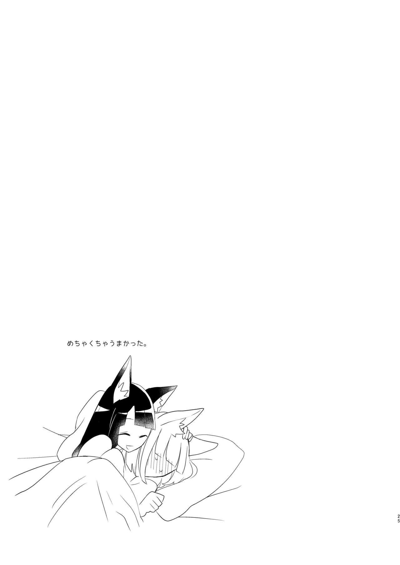 Shitataru kara, Tabete Hoshii. 23