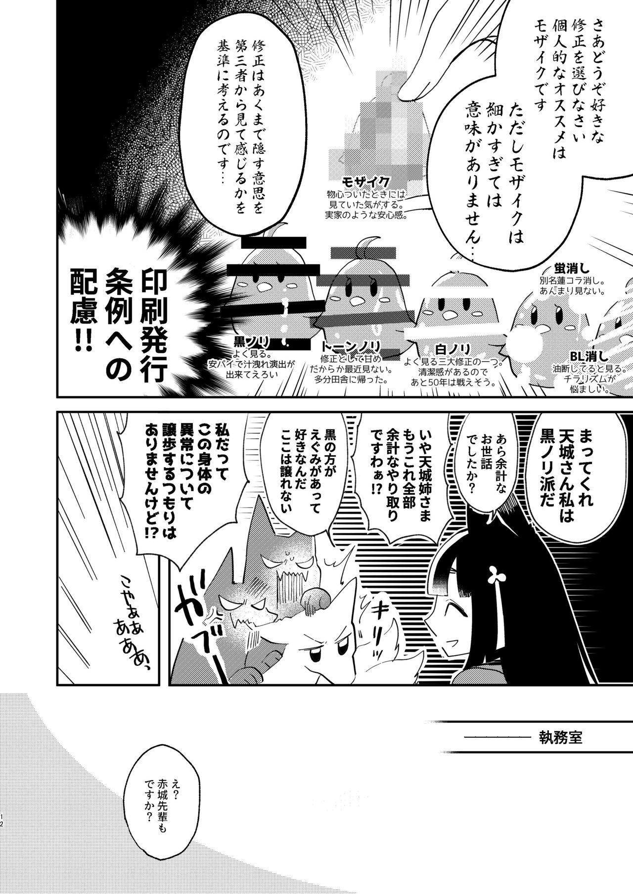Kitai no Shisugi wa Kinmotsu desu! - Sticks are not necessarily buff 10