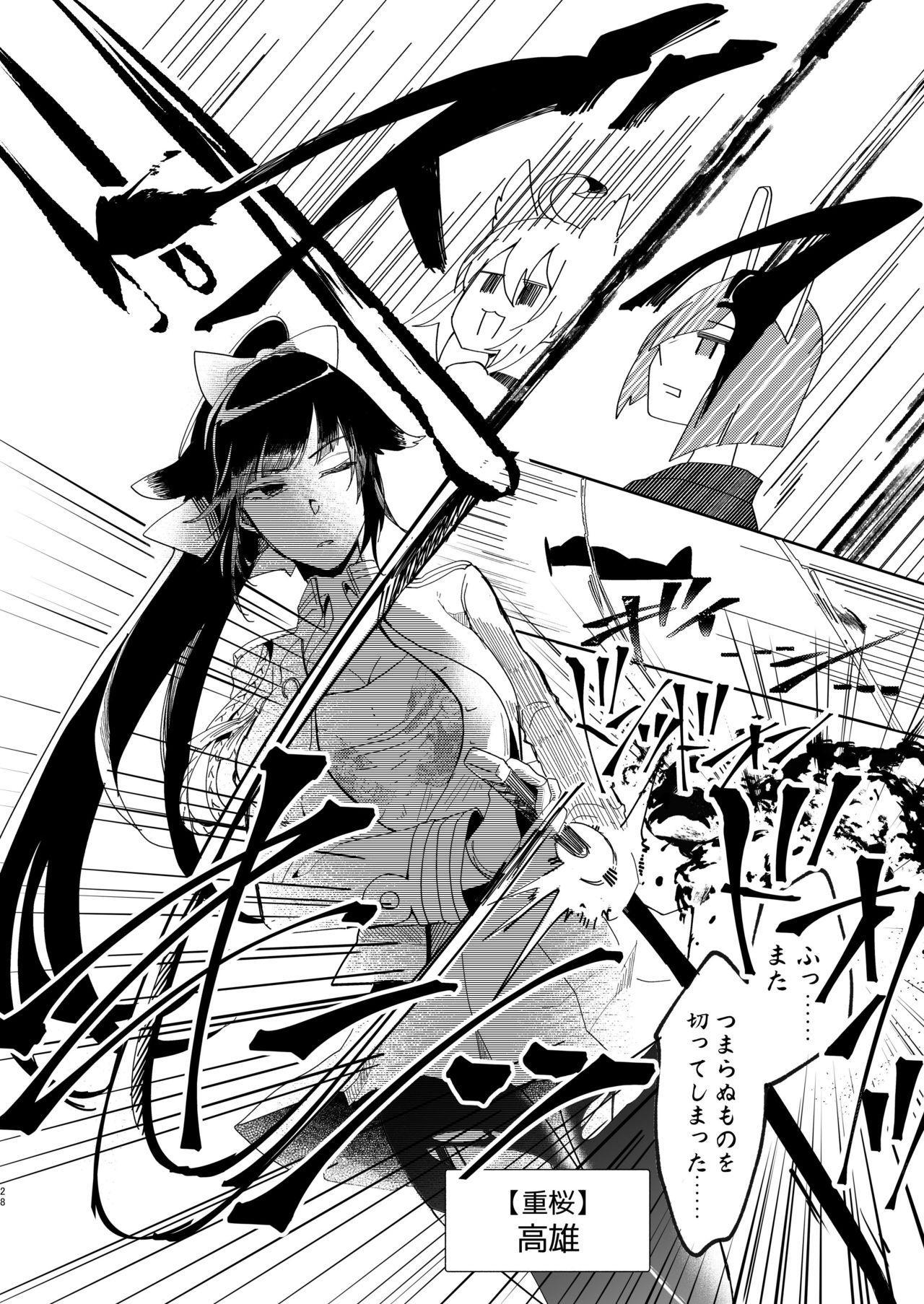 Kitai no Shisugi wa Kinmotsu desu! - Sticks are not necessarily buff 26