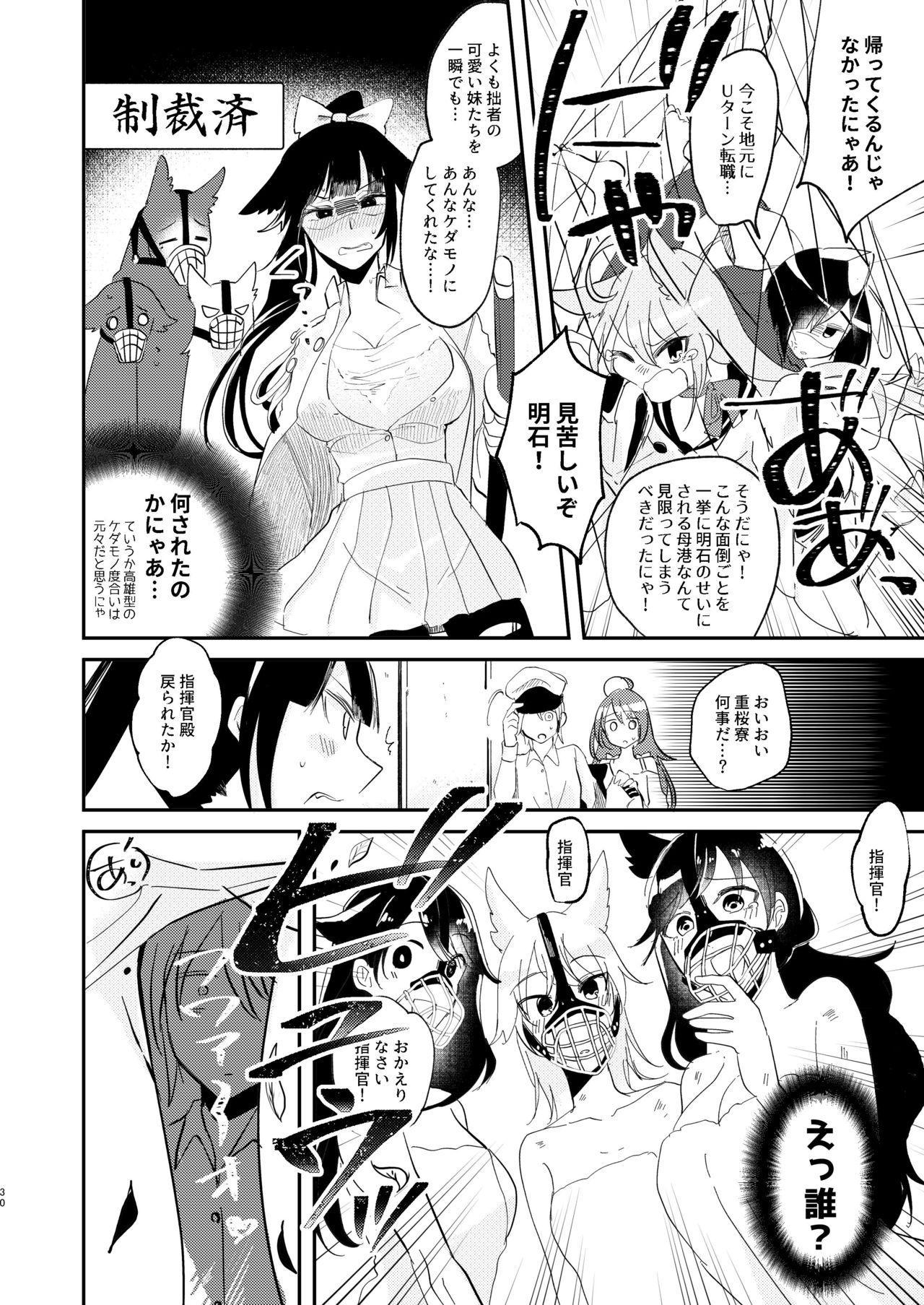 Kitai no Shisugi wa Kinmotsu desu! - Sticks are not necessarily buff 28