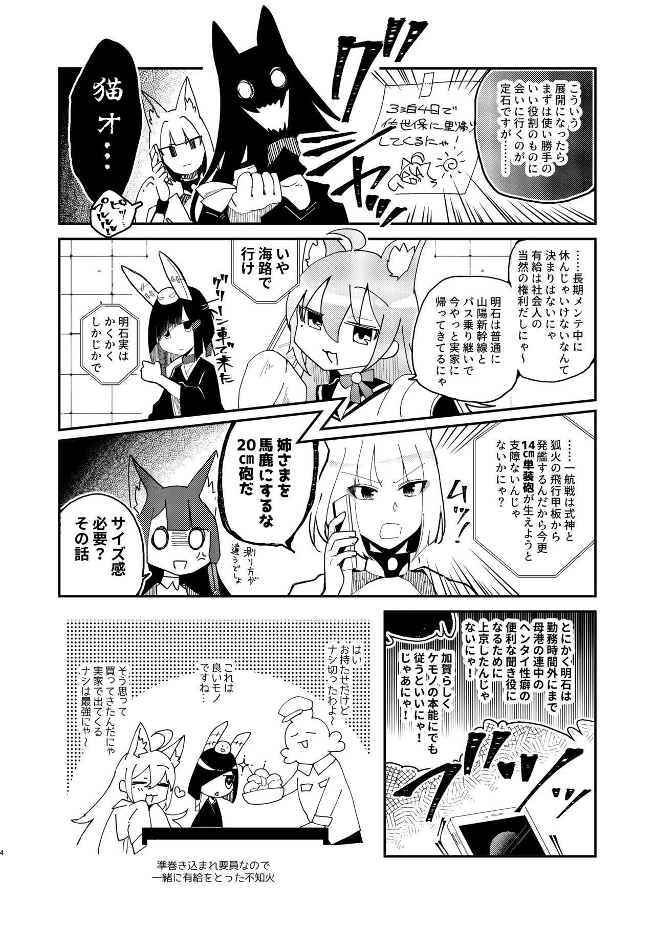 Kitai no Shisugi wa Kinmotsu desu! - Sticks are not necessarily buff 2