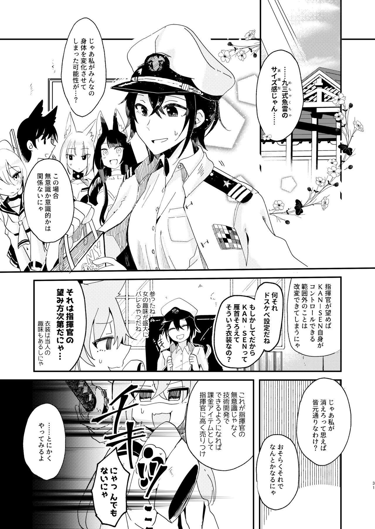 Kitai no Shisugi wa Kinmotsu desu! - Sticks are not necessarily buff 29