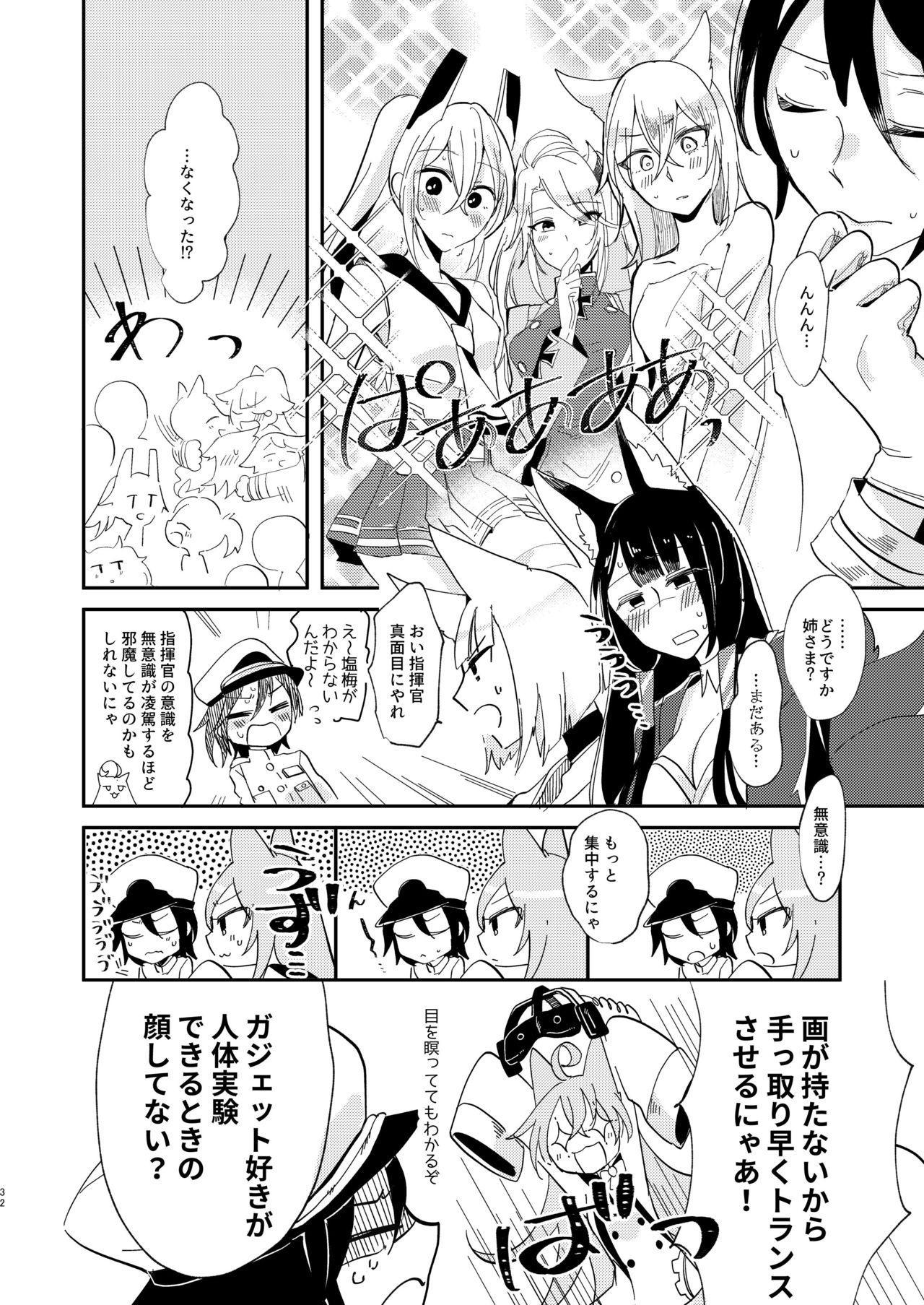 Kitai no Shisugi wa Kinmotsu desu! - Sticks are not necessarily buff 30