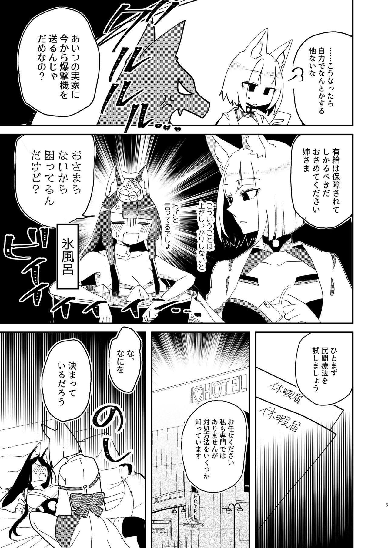 Kitai no Shisugi wa Kinmotsu desu! - Sticks are not necessarily buff 3