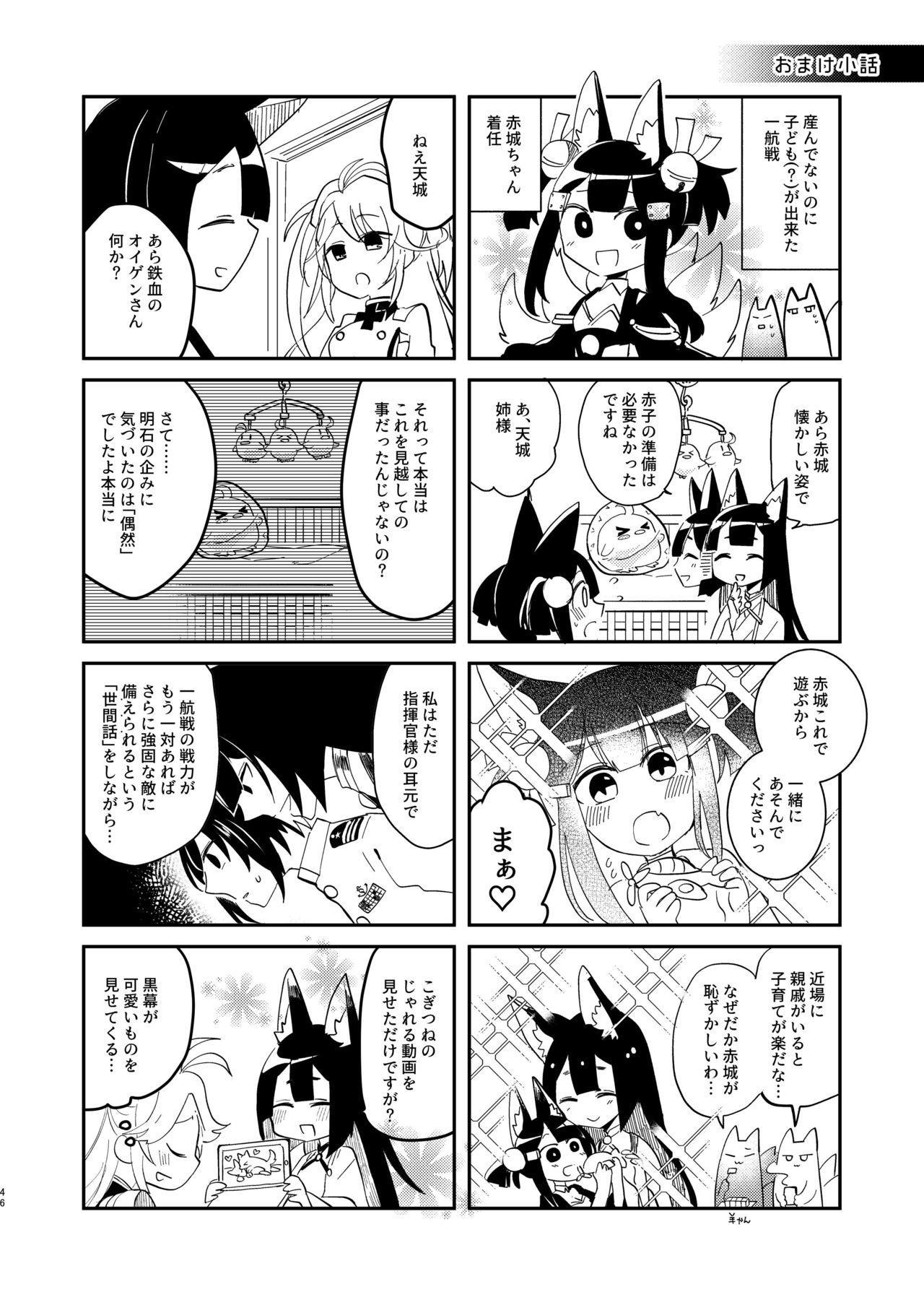 Kitai no Shisugi wa Kinmotsu desu! - Sticks are not necessarily buff 44