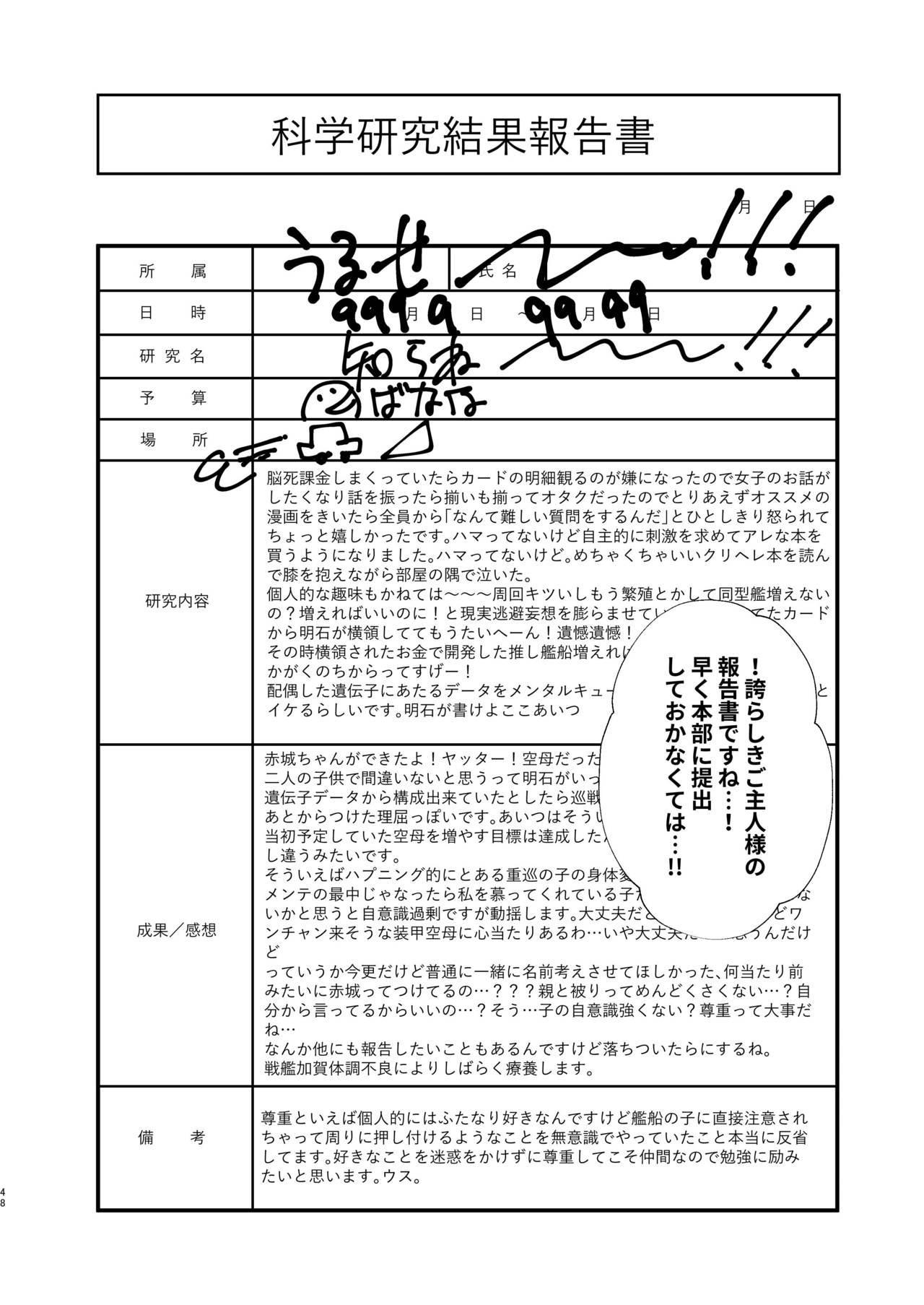 Kitai no Shisugi wa Kinmotsu desu! - Sticks are not necessarily buff 46