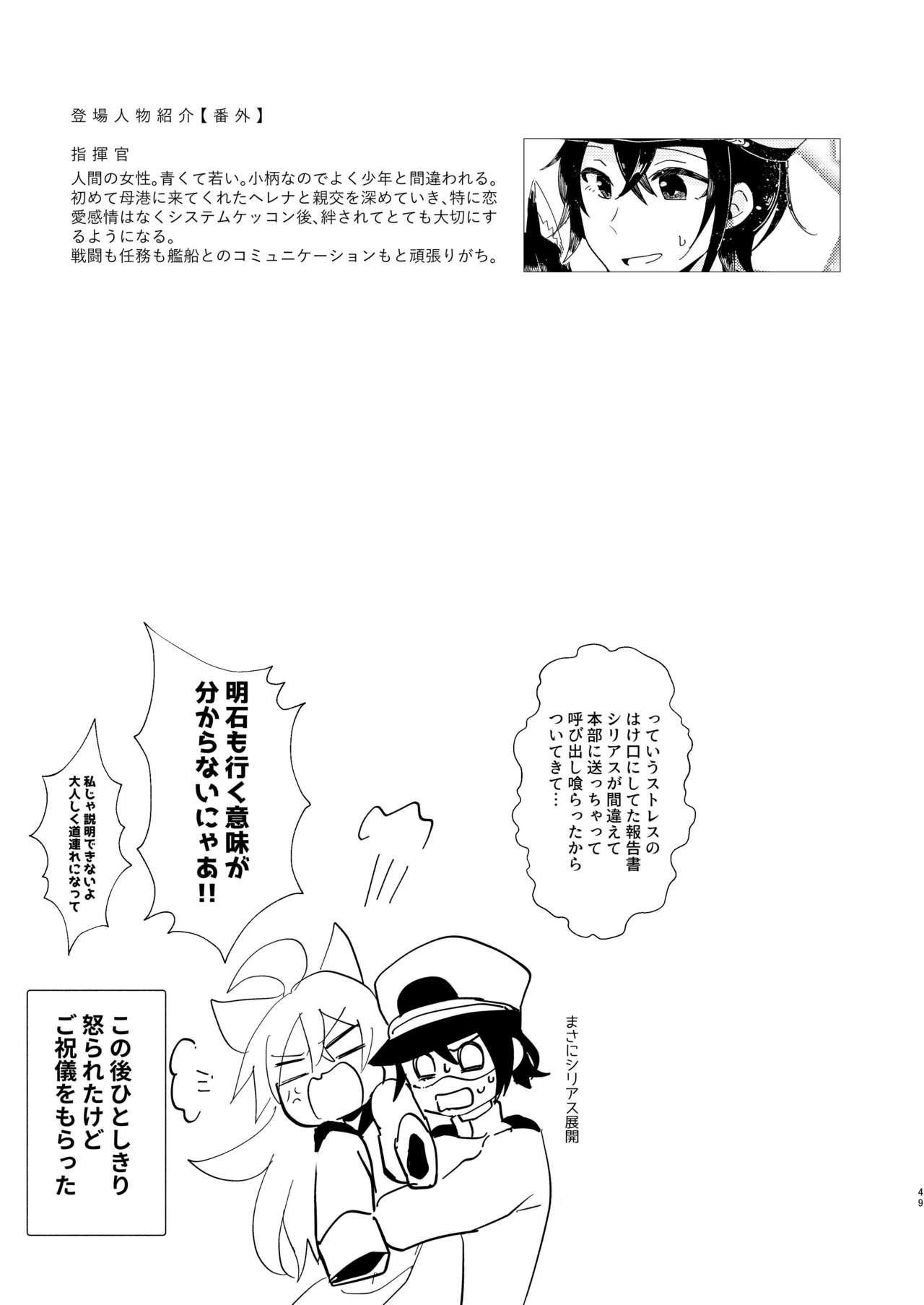 Kitai no Shisugi wa Kinmotsu desu! - Sticks are not necessarily buff 47