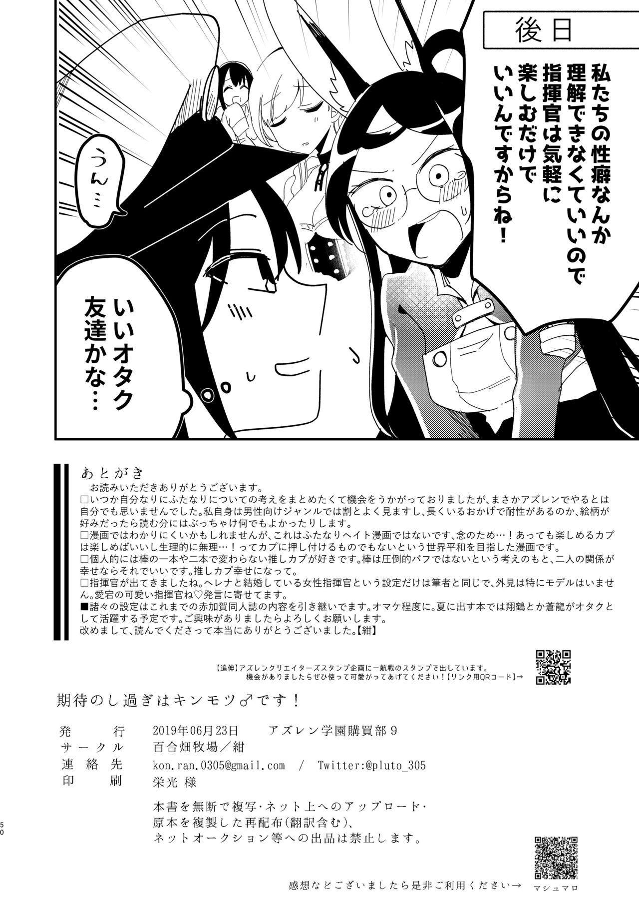 Kitai no Shisugi wa Kinmotsu desu! - Sticks are not necessarily buff 48