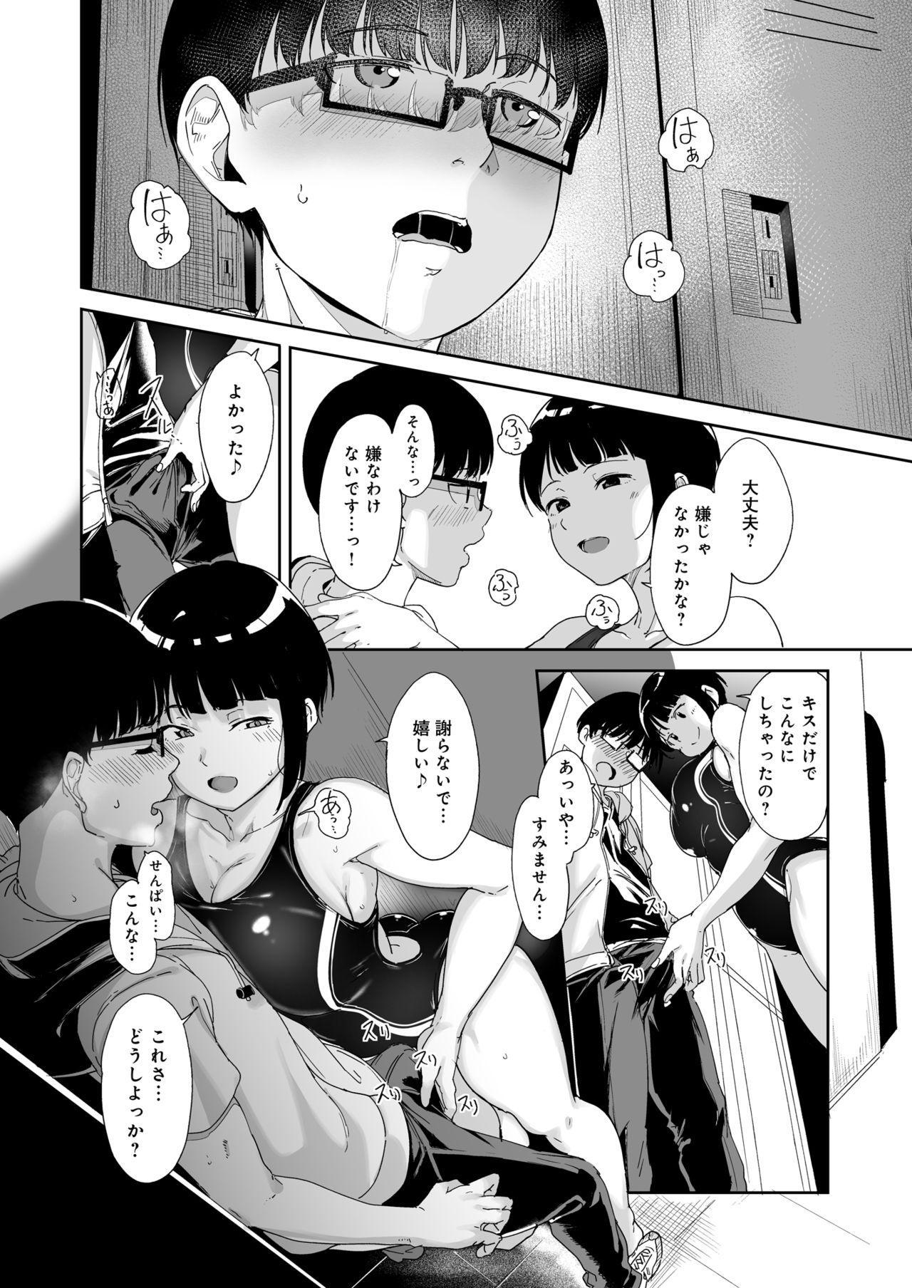 Akogare Kanojo no Risou to Genjitsu 14