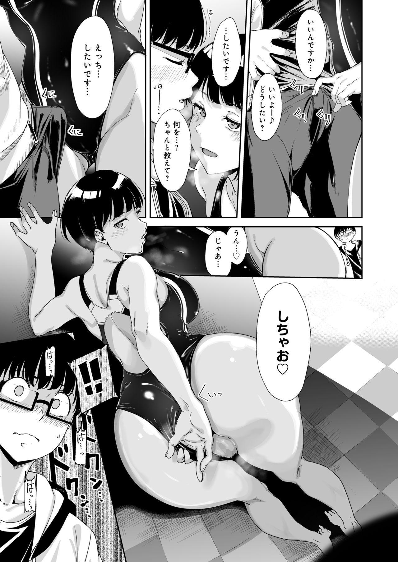 Akogare Kanojo no Risou to Genjitsu 15