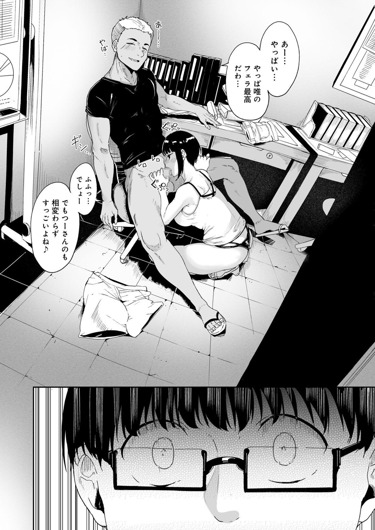 Akogare Kanojo no Risou to Genjitsu 24