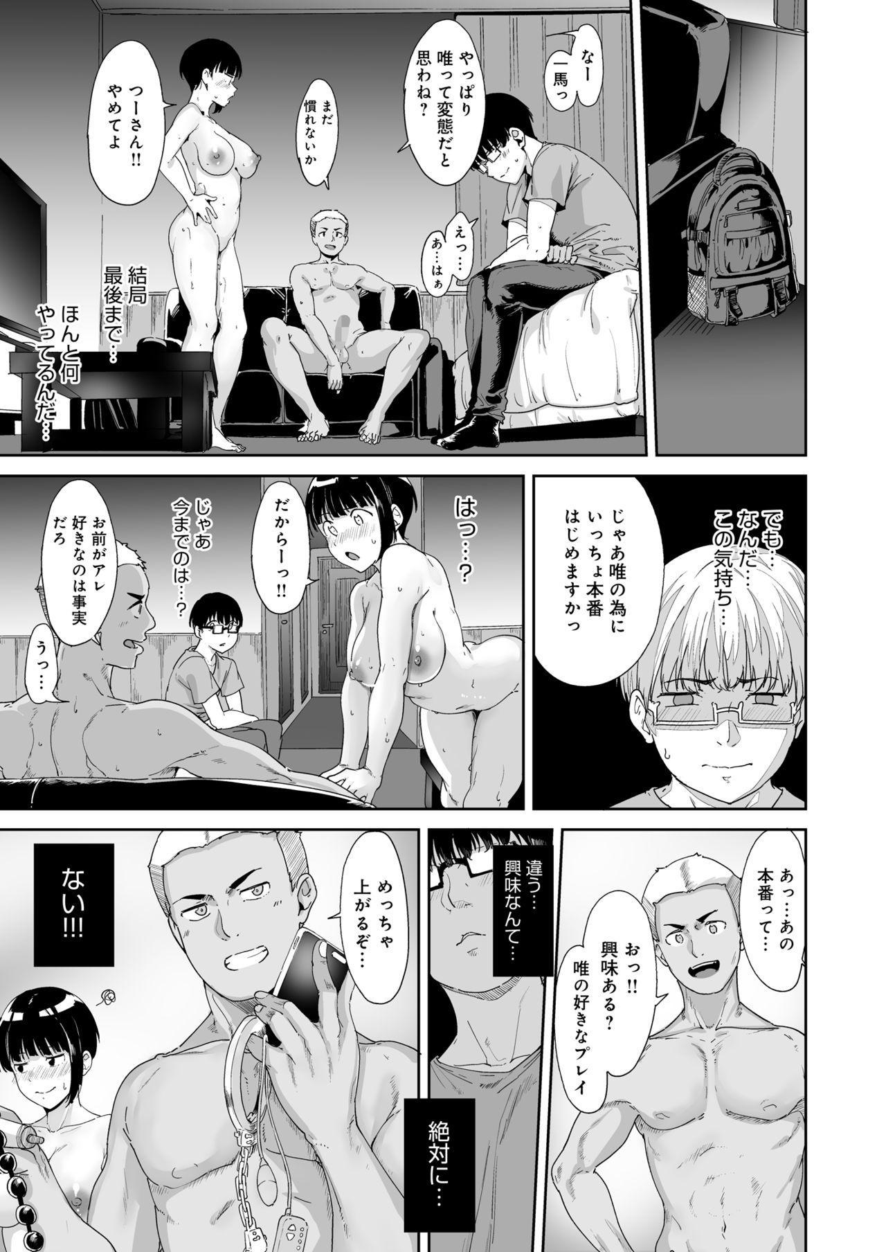 Akogare Kanojo no Risou to Genjitsu 37