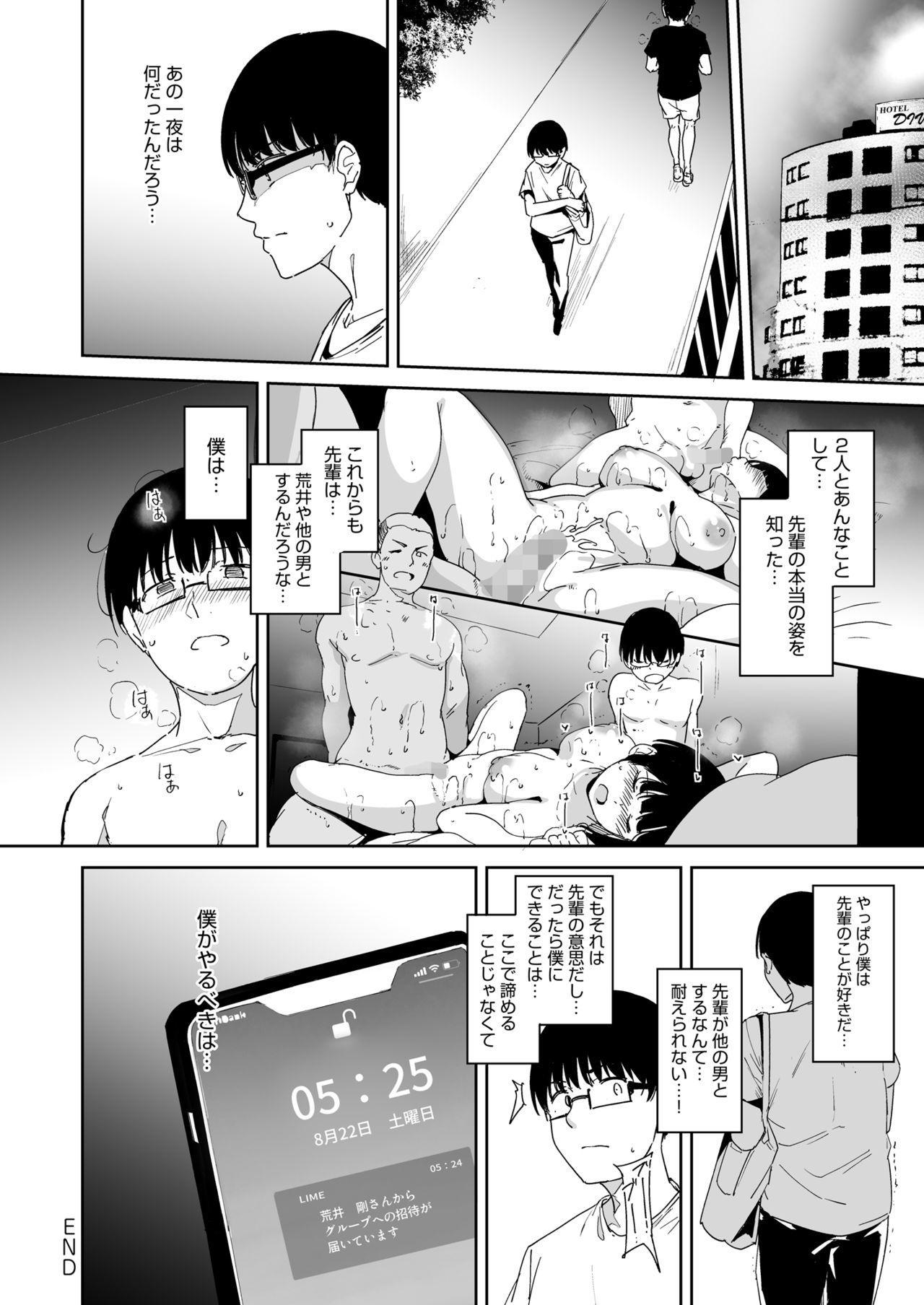Akogare Kanojo no Risou to Genjitsu 48