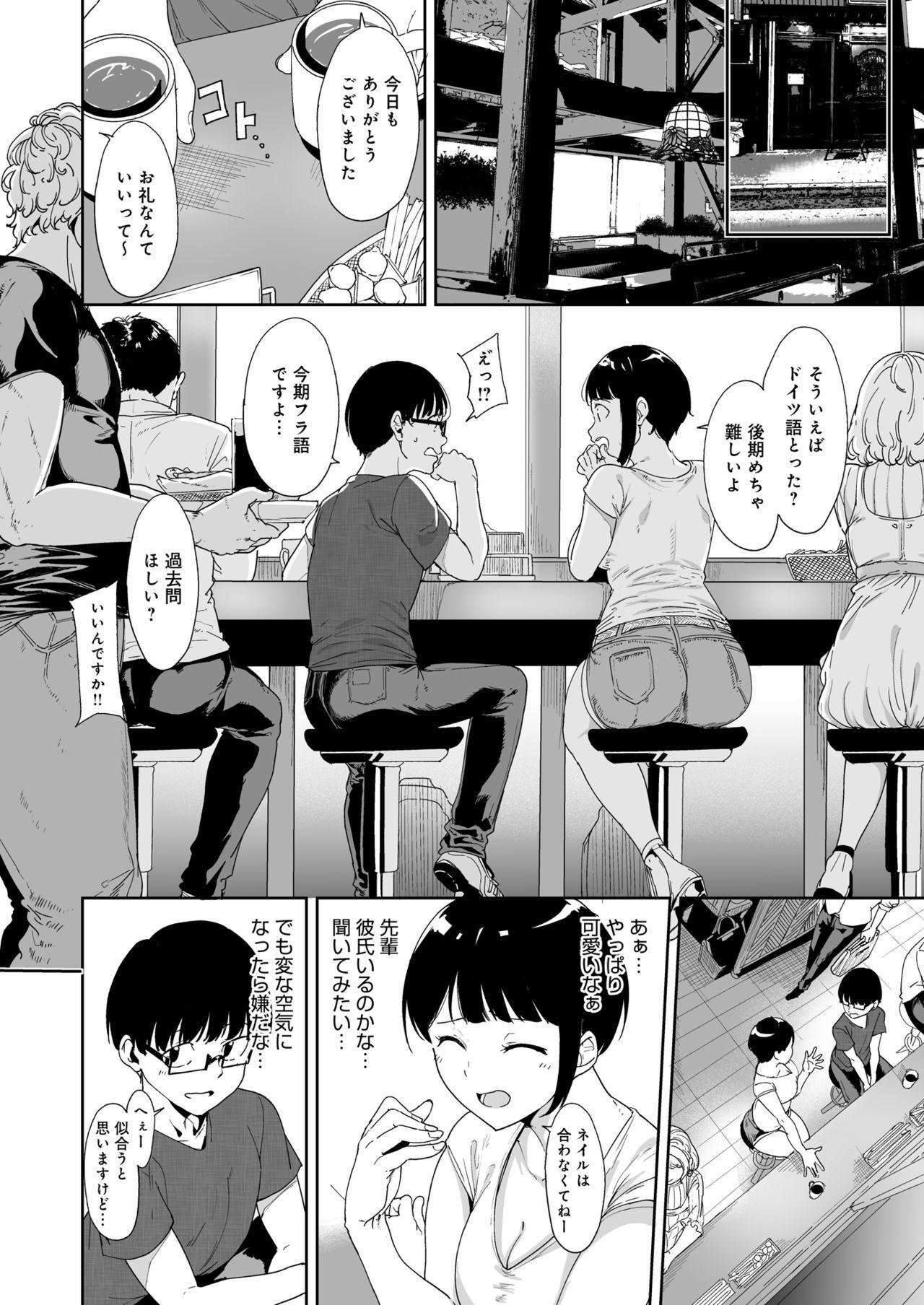 Akogare Kanojo no Risou to Genjitsu 4
