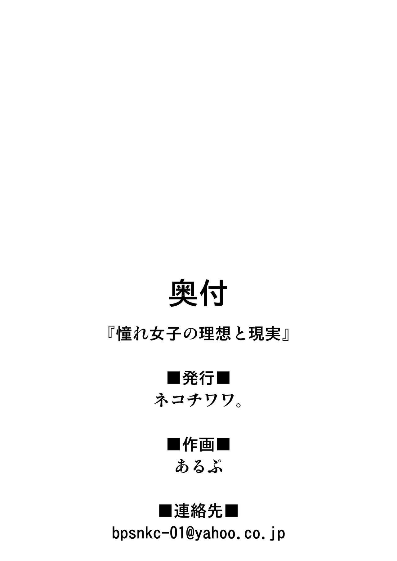 Akogare Kanojo no Risou to Genjitsu 49