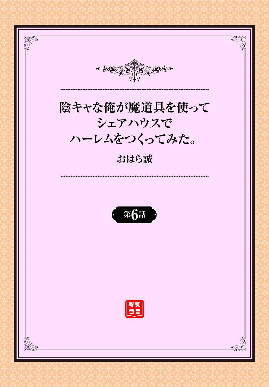 InCha na Ore ga Madougu o Tsukatte Share House de Harem o Tsukutte Mita. Ch. 6 - 9 1
