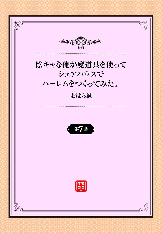 InCha na Ore ga Madougu o Tsukatte Share House de Harem o Tsukutte Mita. Ch. 6 - 9 23