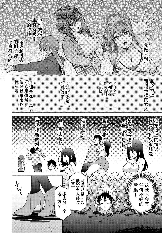 InCha na Ore ga Madougu o Tsukatte Share House de Harem o Tsukutte Mita. Ch. 6 - 9 3