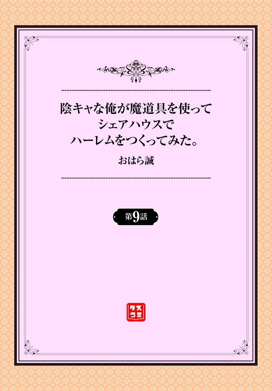 InCha na Ore ga Madougu o Tsukatte Share House de Harem o Tsukutte Mita. Ch. 6 - 9 65