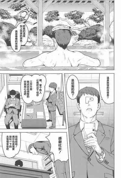 Reon to Onsen 2