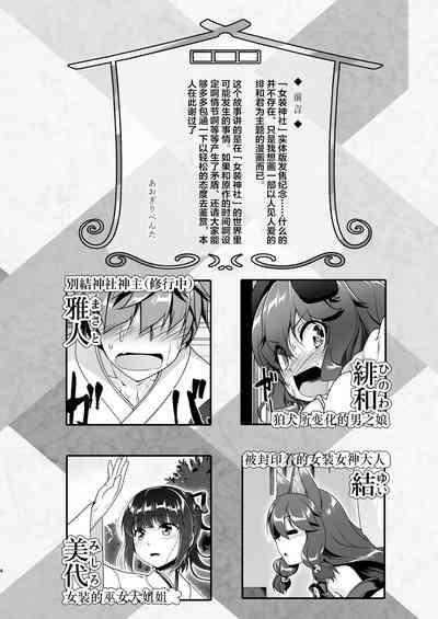 Komainu-sama to Zou ni Okomori Asedakkusu 3