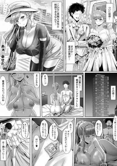 Tsuma ga Midareta Sugata o Boku wa Shiranai 4