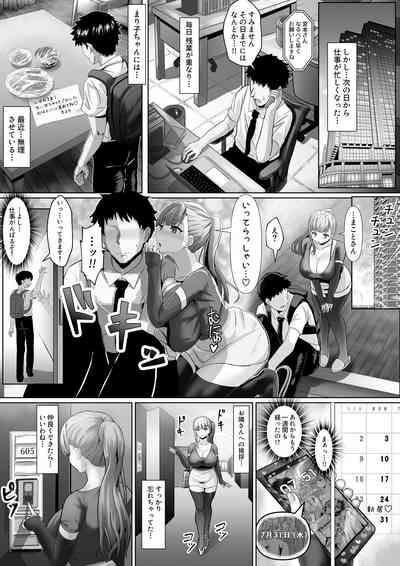 Tsuma ga Midareta Sugata o Boku wa Shiranai 6