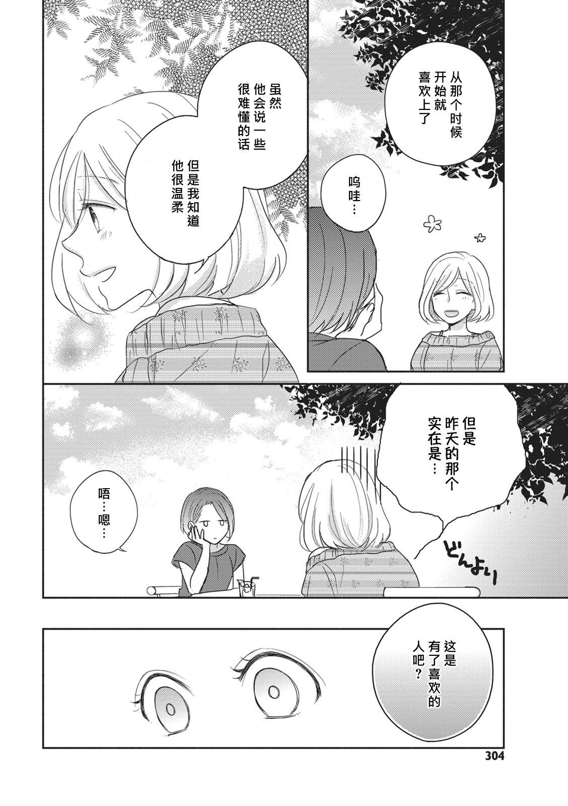 HaTsuKoi LOGIC | 初恋逻辑 9