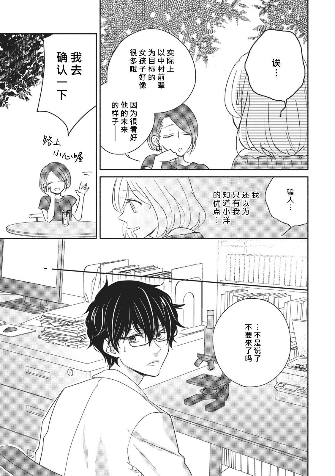HaTsuKoi LOGIC | 初恋逻辑 10