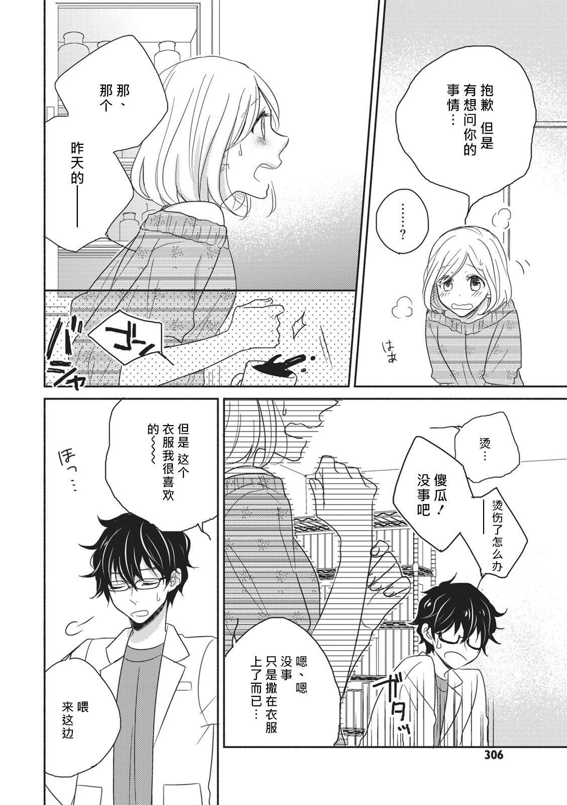 HaTsuKoi LOGIC | 初恋逻辑 11