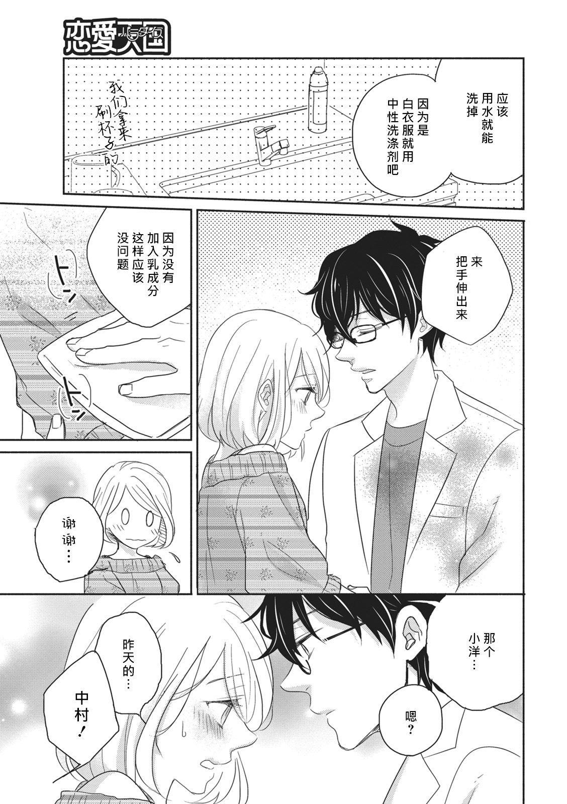 HaTsuKoi LOGIC | 初恋逻辑 12